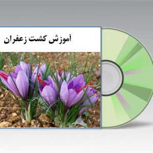 cd آموزشی کشت زعفران