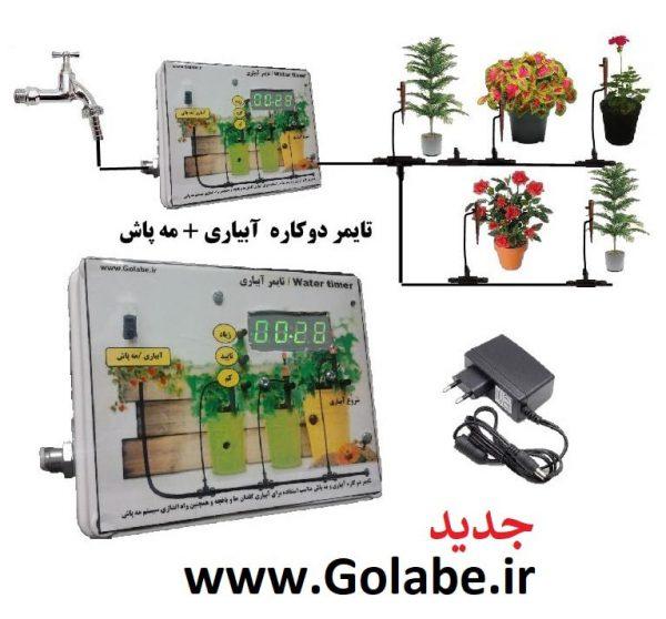 timer irrigation تایمر آبیاری و مه پاش