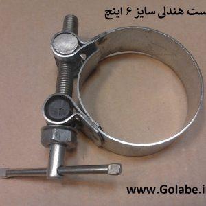 بست هندلی فلزی 160 هیدروفیکس