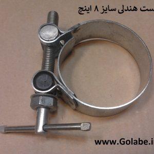 بست فلزی هندلی فشار قوی 200