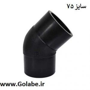 زانو 75 پلی اتیلن فشار 6