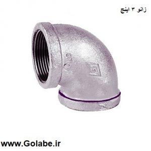 زانو آهنی 3 اینچ chk, 'hg,hkdci