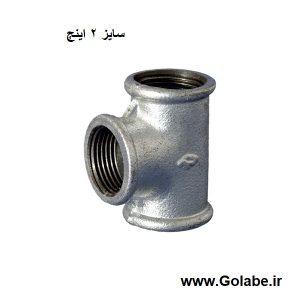 Galvanized Tee 2 inch steel