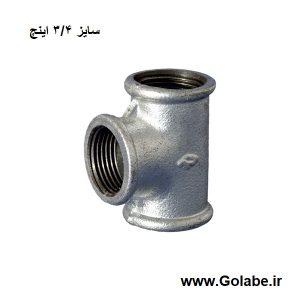 Tee galvanized 3/4 inch