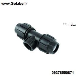 سه راه ماده 110 پیچی اصفهان