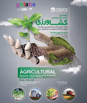 نمایشگاه کشاورزی 1398