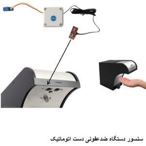 اتومات دستگاه ضد عفونی